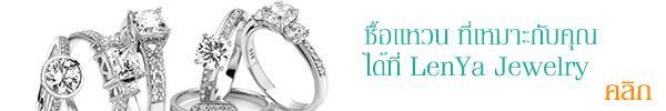 เลือกซื้อแหวนที่เหมาะกับคุณ